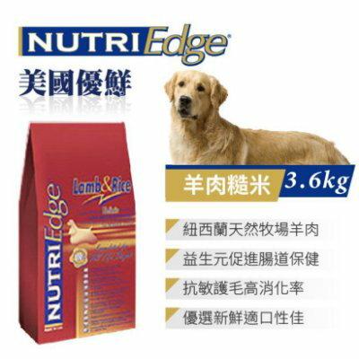 美國 NUTRIEDGE 優鮮天然糧-羊肉糙米 3.6kg 小顆粒 Pet's talk - 限時優惠好康折扣