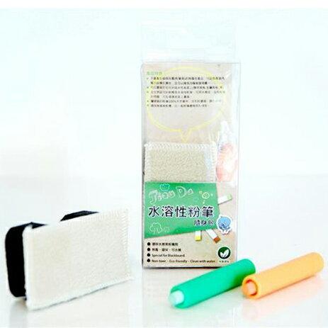 【桄群環保黑白板專家】水溶性粉筆隨身包