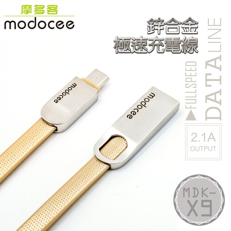 MODOCEE MDK-X9 Micro USB 鋅合金極速充電線/傳輸線/2.1A/快充/閃充/Samsung/Sony/HTC/LG/ASUS/InFocus/OPPO/MIUI 小米/Nokia/Acer/TWM 台灣大哥大/Coolpad/BenQ/G-PLUS/華為 Huawei