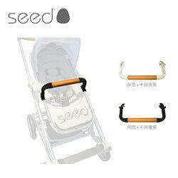 【Seed Papilio】丹麥 嬰兒雙向避震手推車 / 嬰兒車 -  前扶手