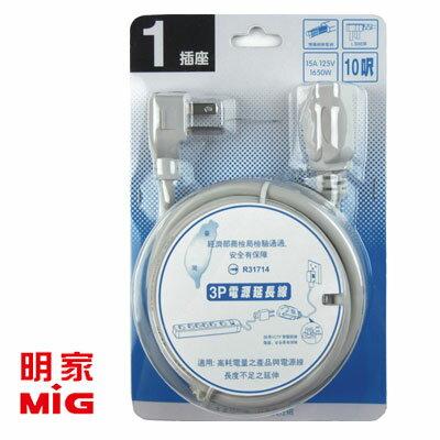 <br/><br/>  MIG明家 PS-104 3PIN 1插3米電源延長線 / 組<br/><br/>