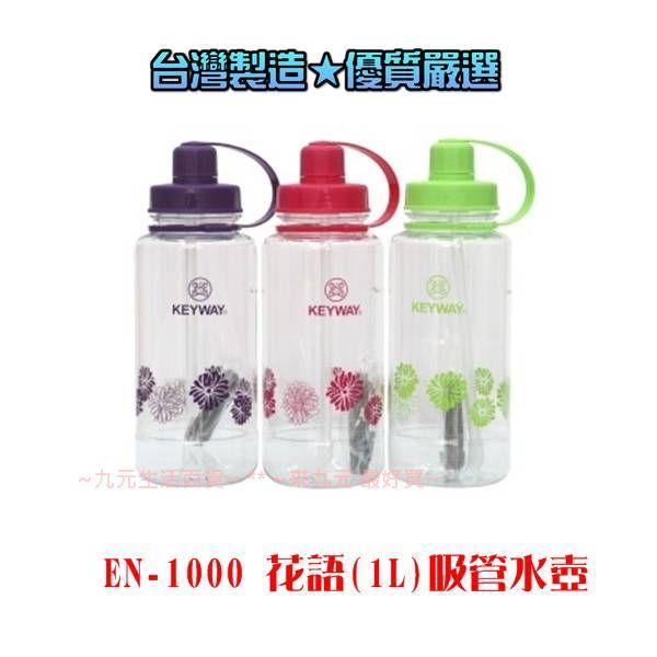 【九元生活百貨】聯府 EN-1000 花語吸管水壺/1L EN1000