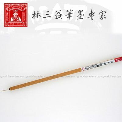 林三益筆墨專家 Art-1810 小白桂 精工筆 / 支