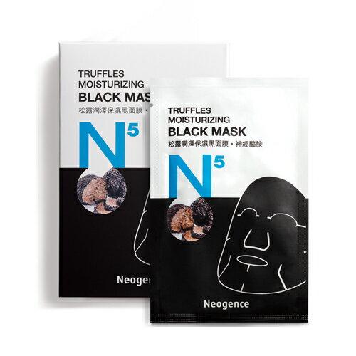 Neogence霓淨思N5松露潤澤保濕黑面膜6片盒效期2020.07公司貨【淨妍美肌】