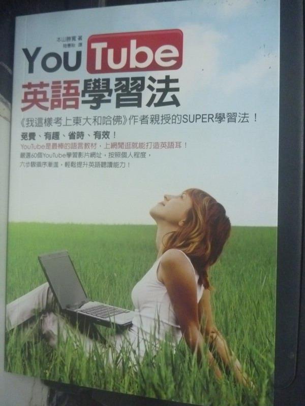 【書寶二手書T8/語言學習_LJP】YouTube英語學習法_本山勝寬, 陸蕙貽