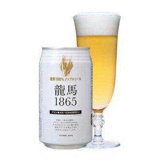 【即期良品】NIPPON BEER 龍馬1865無酒精啤酒飲料 碳酸飲料 350ml 日本ビール 龍馬 1865 日本進口飲料 *賞味期限:2017/11/04*