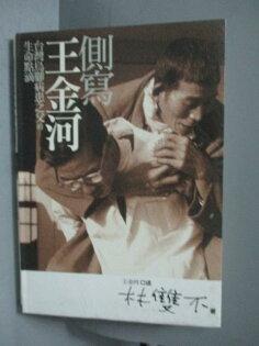 【書寶二手書T1/傳記_MNM】側寫王金河-台灣烏腳病患之父的生命點滴_林雙不