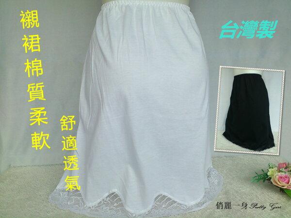 【台灣製】夏天必買襯裙柔軟舒適吸汗透氣棉質內搭褲女仕媽媽內裡防透明MLXL夏季不可或缺~熱銷商品G7815俏麗一身