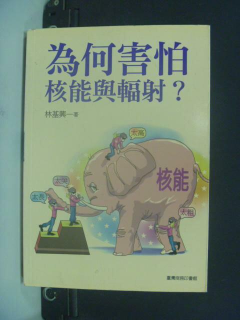 【書寶二手書T6/科學_KOI】為何害怕核能與輻射_林基興