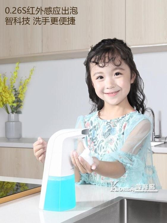 給皂機 全自動洗手機智慧感應泡沫皂液器家用兒童抑菌洗手液套裝