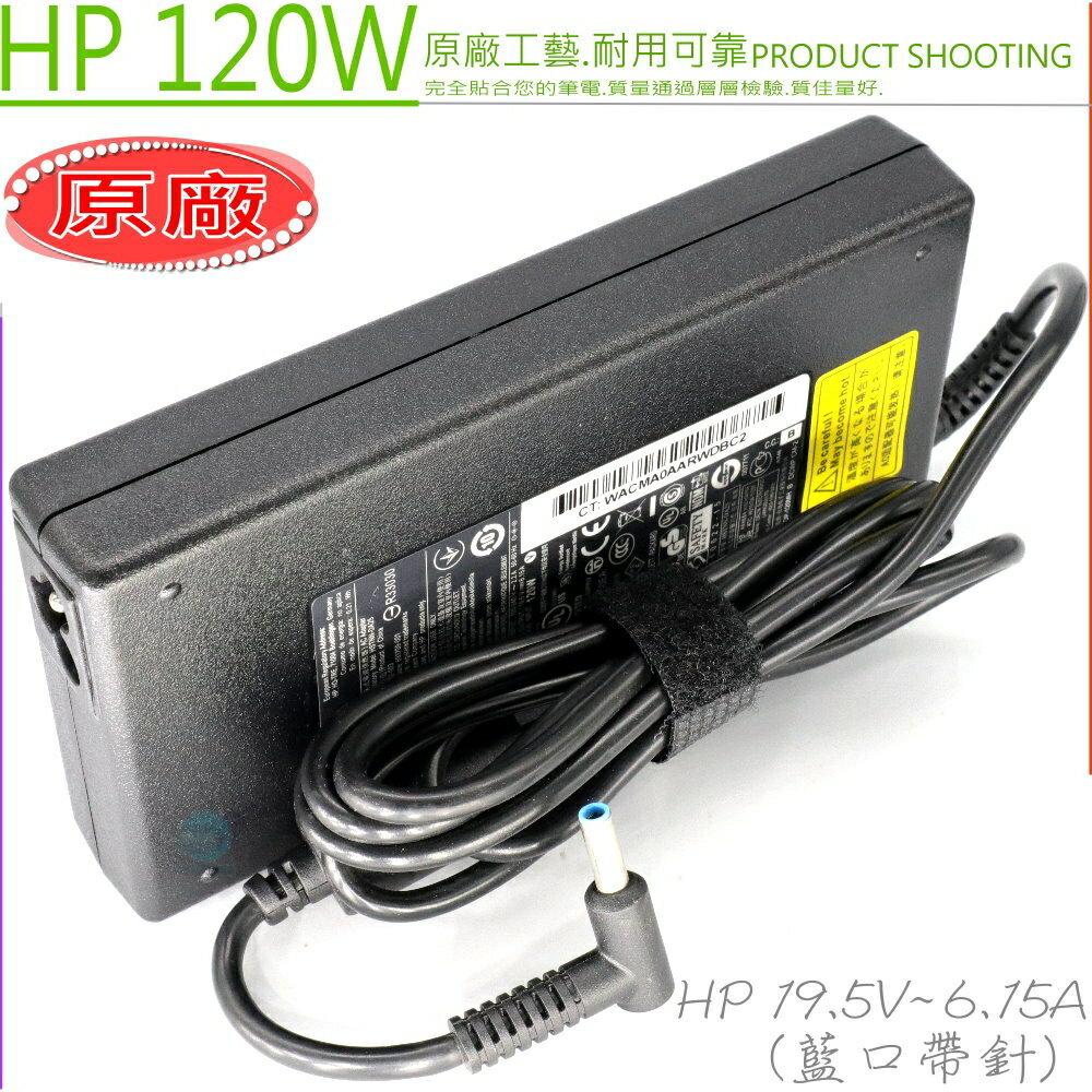 HP 120W 充電器(原廠)-惠普 19.5V,6.15A, ENVY 15-j000,15-j081eg,15-j084ca,15-j090ez,15z-j000,15-j031nr