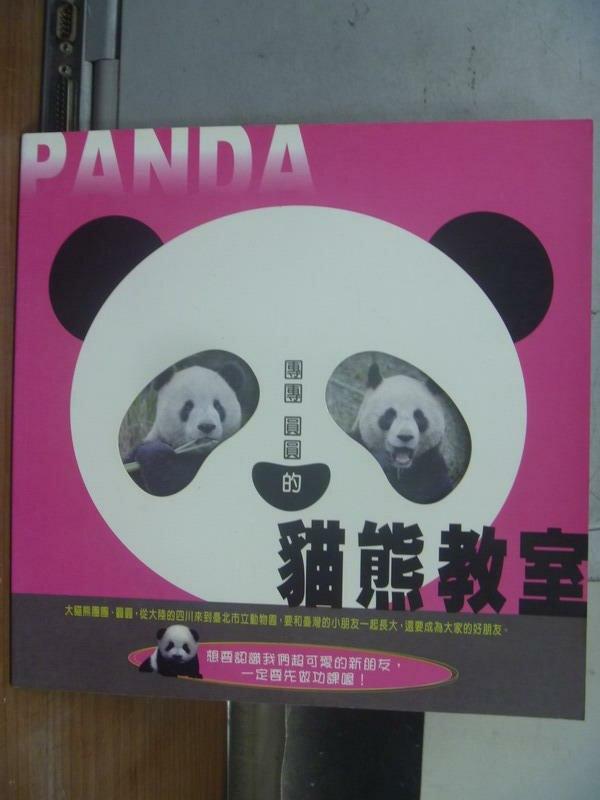 【書寶二手書T2/少年童書_PLF】團團圓圓的貓熊教室