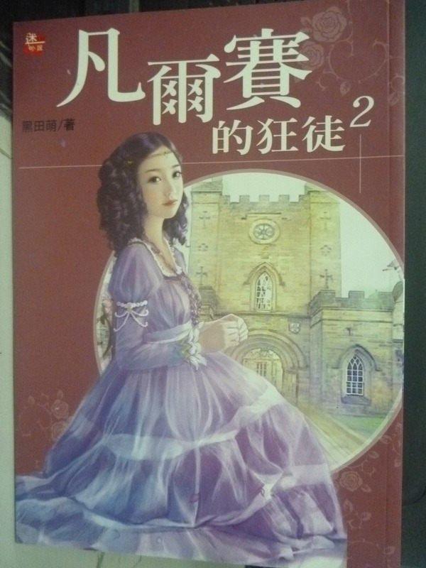 【書寶二手書T7/言情小說_LKB】凡爾賽的狂徒 2_黑田萌