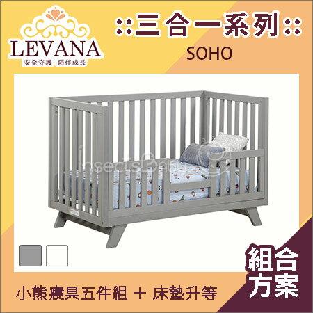 ?蟲寶寶?【LEVANA】2016最新款【LEVANA】美式嬰兒成長床【三合一系列】SOHO含五件組床墊升級灰/白《現+預》