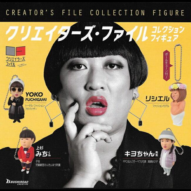 全套4款【日本正版】Creators File 人物公仔 扭蛋 轉蛋 秋山龍次 吊飾 - 717646
