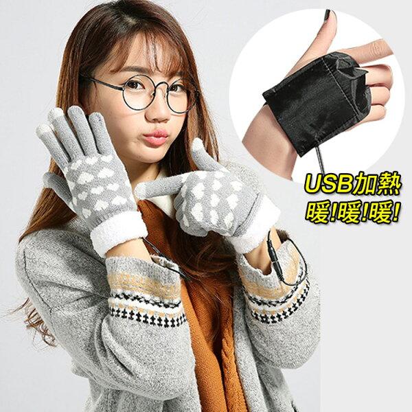 77美妝:USB加熱保暖觸控手套