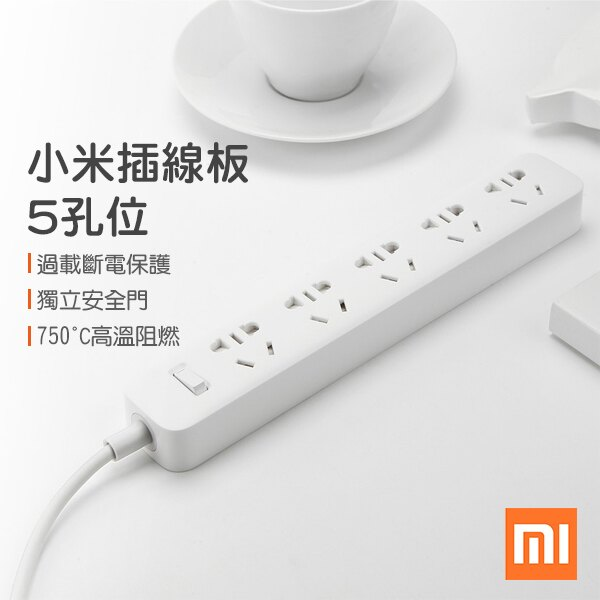 現貨 小米插線板5孔位 小米 插線板 萬用插座 充電 智能插座 小米延長線 延長線 5孔插頭