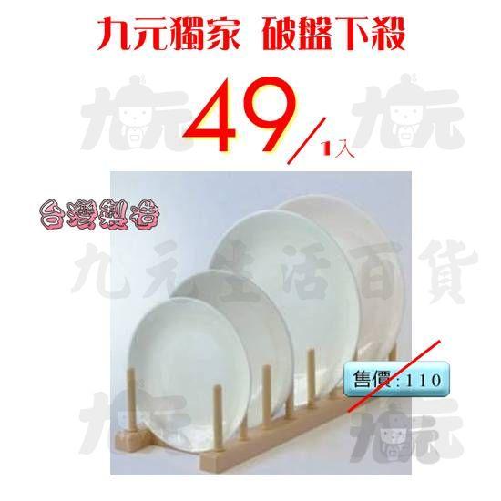 【九元生活百貨】聯府D308京都插盤架(8格)餐盤架