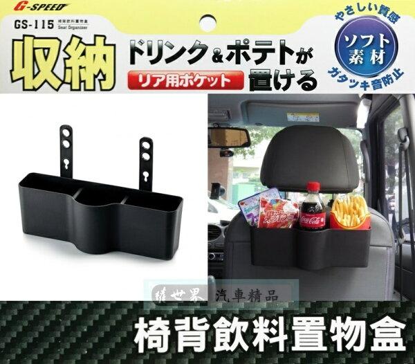 權世界@汽車用品G-SPEED汽車專用座椅頭枕固定椅背收納置物架飲料架餐飲架黑色GS-115