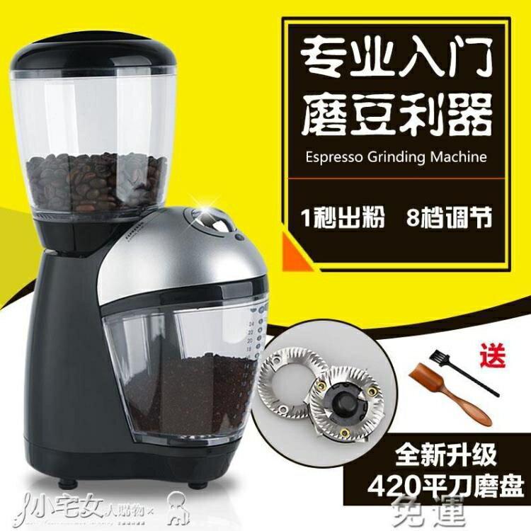 咖啡機 入門級咖啡磨豆機 磨盤式磨咖啡豆機 burr grinder 110V or 220V 七色堇 新年春節送禮