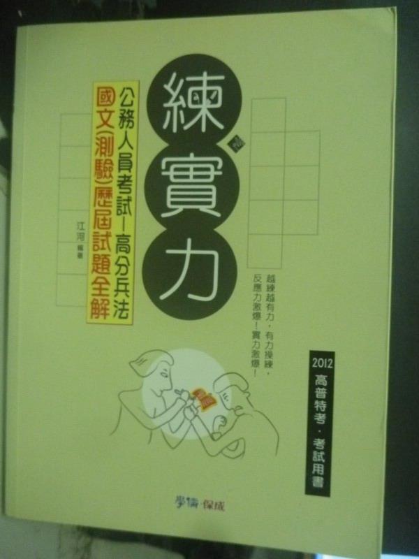 【書寶二手書T5/進修考試_QIU】公務人員考試-高分兵法-國文 (測驗)_江河_親筆簽名