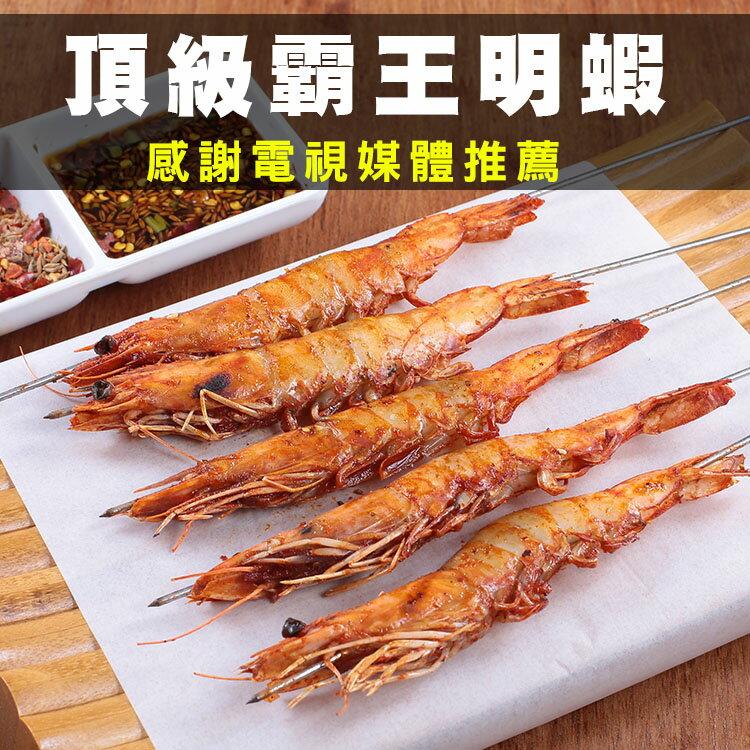 ☆霸王明蝦3P☆。淨重450公克±5% / 盒。感謝電視媒體推薦 送禮 / 烤肉 / 鍋物 0