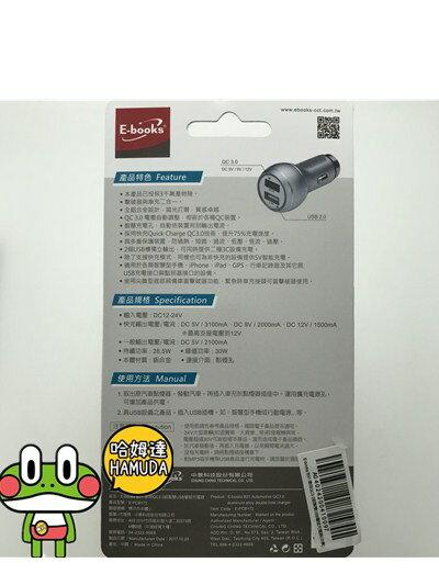 E-books B31車用 QC3.0 USB擊破充電器 1