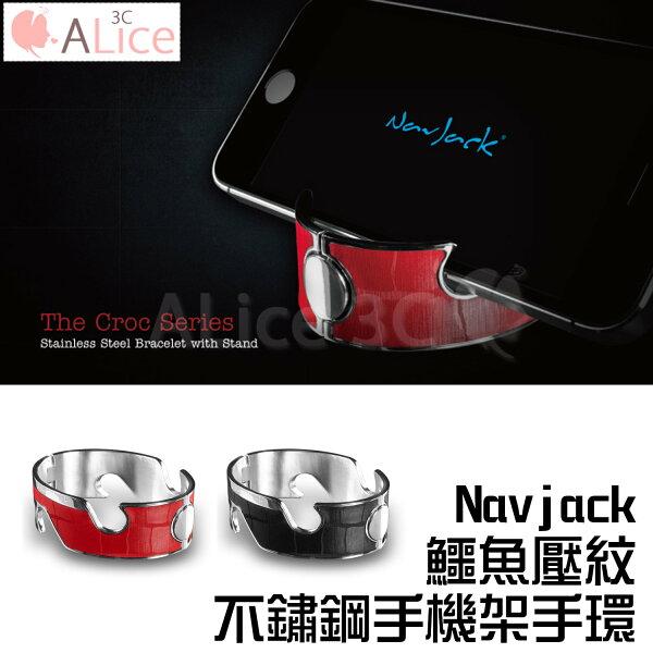 愛麗絲3C精品:NavjackCrocSeries鱷魚壓紋不鏽鋼手機立架手環【E7-009】手機立架時尚手環不鏽鋼材質