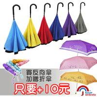 下雨天推薦雨靴/雨傘/雨衣推薦[Kasan] 雙層傘面上收式防風反向雨傘+輕巧QQ折傘