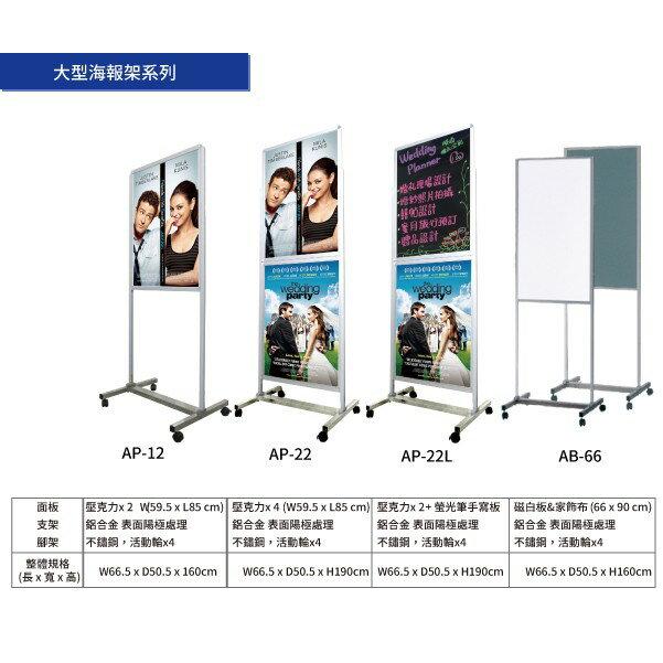 【品質保證 】雙面海報架(前綠布面+後磁白板)AB-66 佈告欄 告示牌 公佈欄 多功能告示 指示 宣傳 廣告 招牌 鏸
