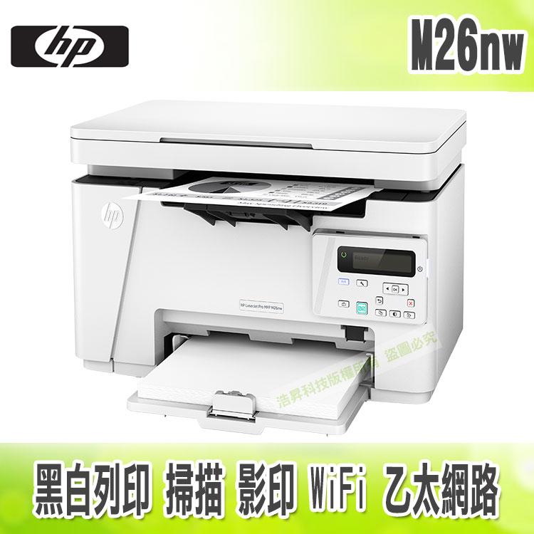 【浩昇科技】HP LaserJet Pro M26nw 黑白雷射多功能事務機