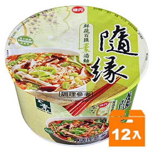 味丹 隨緣 鮮蔬百匯素湯麵 78g (12碗入)/箱