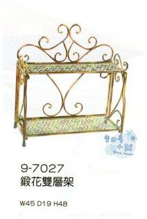 ╭☆雪之屋小舖☆╯9-7027P22鍛花雙層架置物架收納架