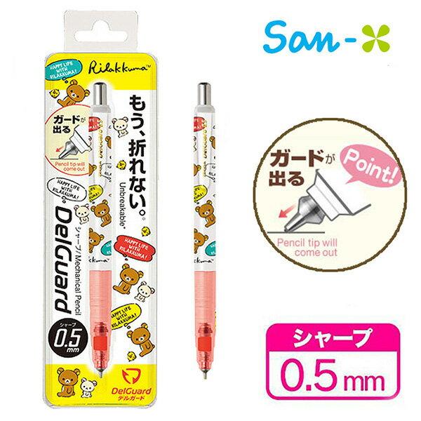 紅色款【日本正版】拉拉熊 不易斷芯 自動鉛筆 0.5mm 斑馬 DelGuard 懶懶熊 Rilakkuma San-X - 715553