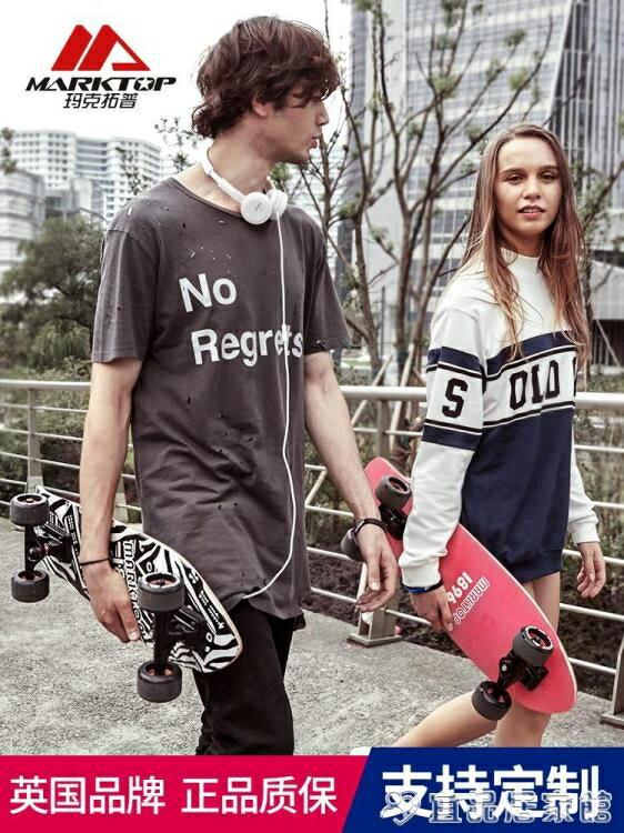 【現貨】滑板 瑪克拓普刷街大魚板小滑板男女生兒童青少成年人四輪初學者滑板車 快速出貨
