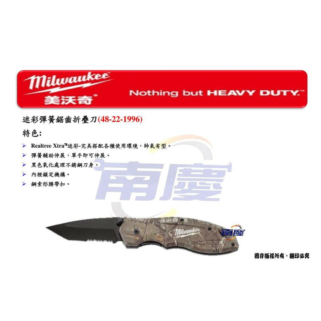 南慶五金 美沃奇 迷彩彈簧鋸齒折疊刀(48-22-1996)