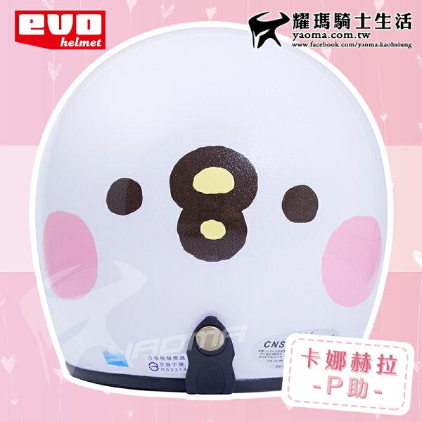 贈鏡片或雨衣卡娜赫拉P助安全帽正版授權復古帽粉紅兔兔EVO309兩頰可拆耀瑪騎士機車部品