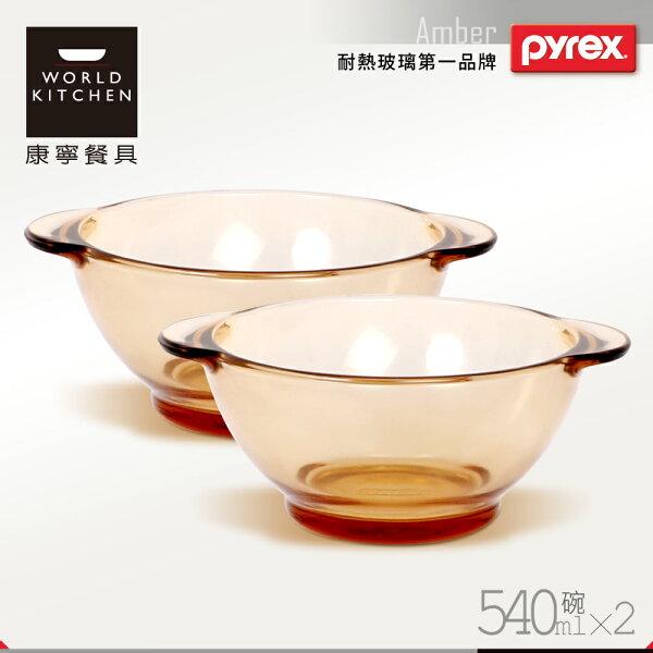 【美國康寧Pyrex】540ml透明雙耳碗-2入組(AMB0201)