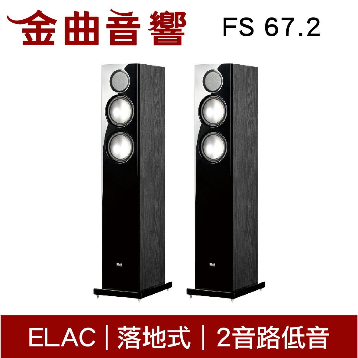 ELAC FS 67.2 霧黑木紋 落地式 揚聲器 音響(一對)| 金曲音響