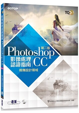 TQC+ 影像處理認證指南 Photoshop CC(第二版)