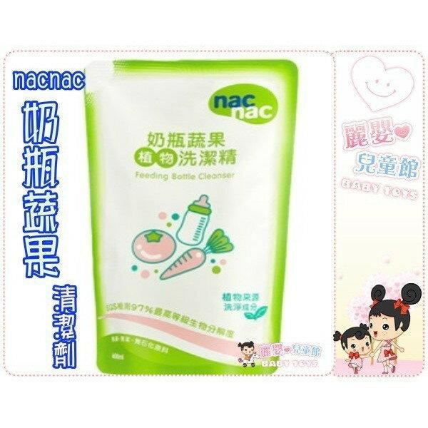 麗嬰兒童玩具館~麗嬰房代理nacnac寶寶 奶瓶蔬果洗潔劑600ml補充包經濟 組-新包裝
