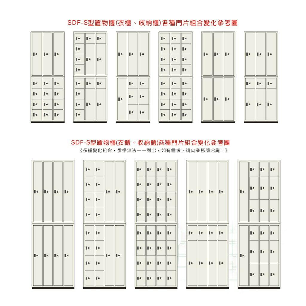 【MIT台灣製】SDF多用途置物櫃(衣櫃) SDF-0356 收納櫃 置物櫃 公文櫃 鑰匙櫃 可另加價改為密碼櫃