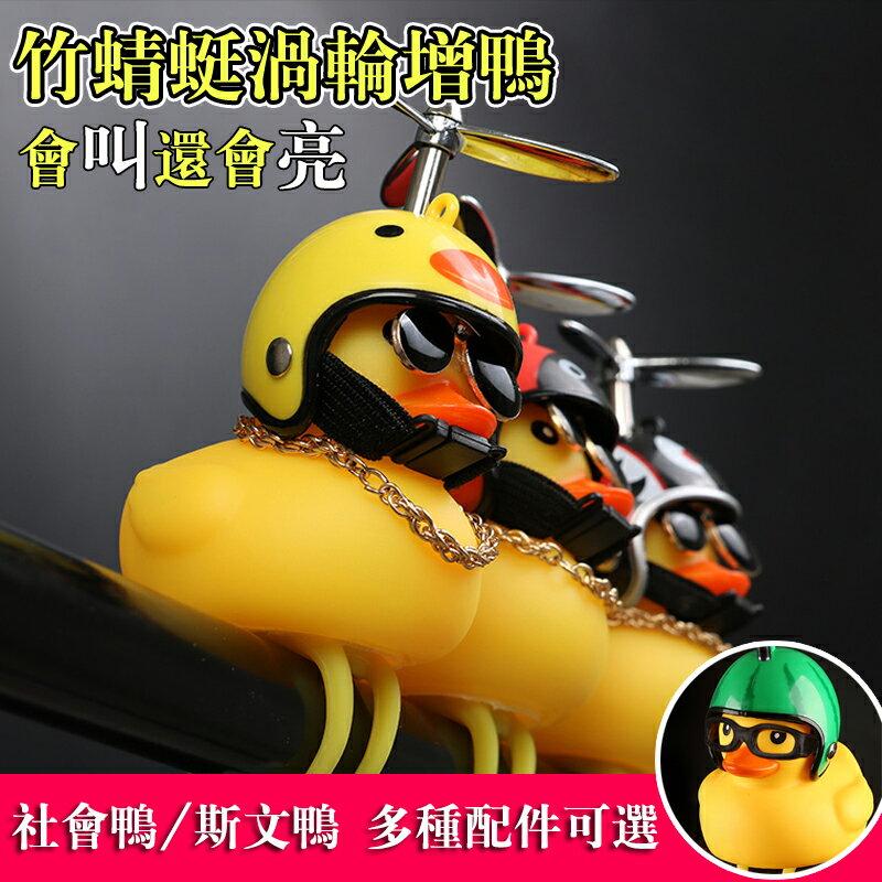 現貨 黃色小鴨 破風鴨 渦輪增鴨 竹蜻蜓機車腳踏車 摩托車 電動車 滑板車 車燈喇叭 安全鴨子鈴鐺 頭盔安全帽 機車 gogoro 裝飾玩具