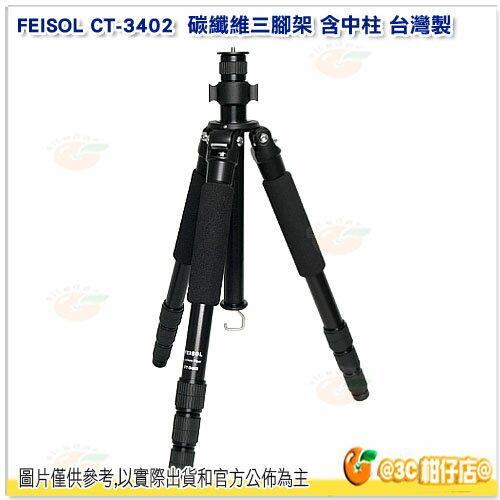台灣製 FEISOL CT-3402 碳纖維 三腳架 含中柱 三年保 175cm 負重18KG 管徑28 0