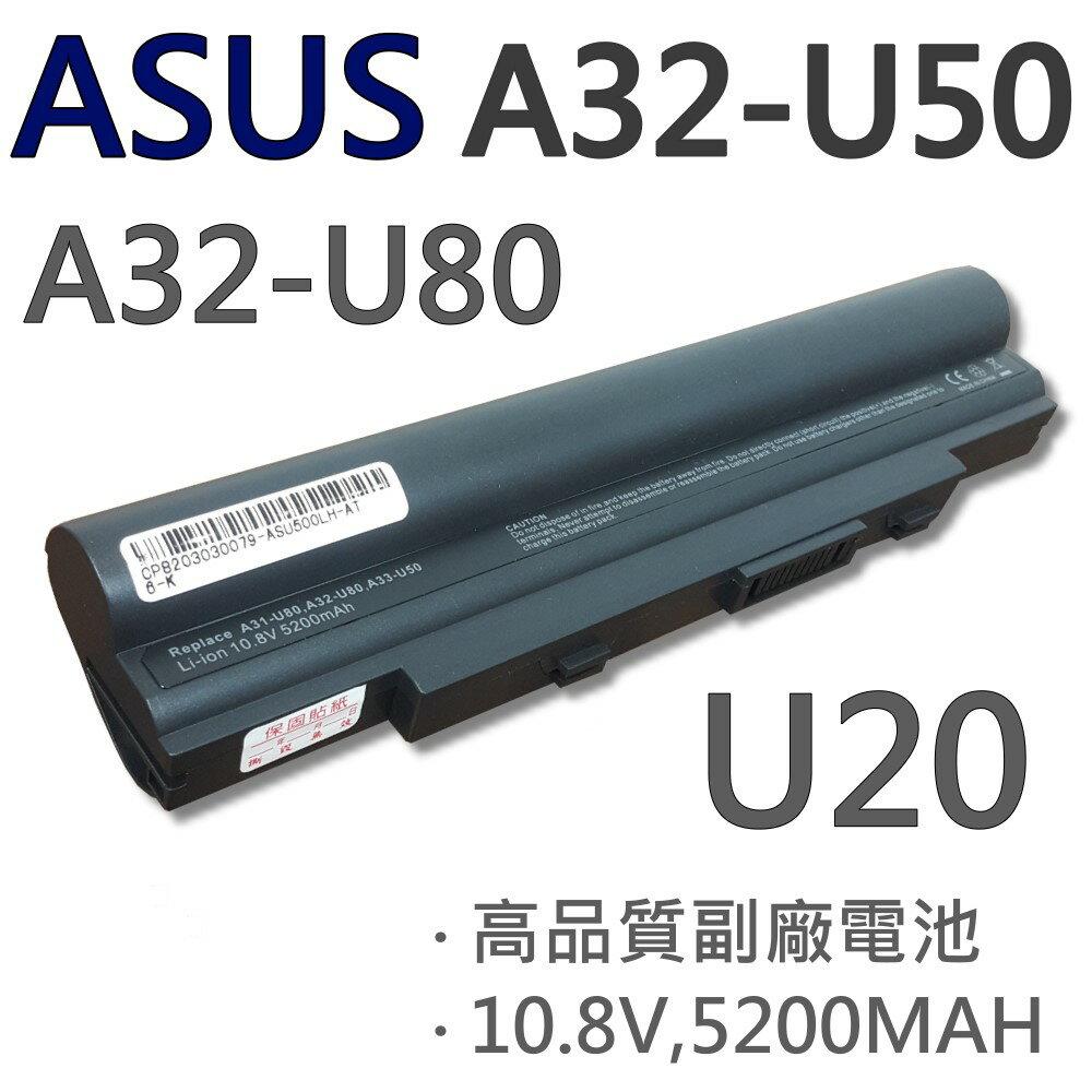 ASUS 華碩 A32-U50 6芯 日系電芯 電池 U50A U50Vg U80A U80V LA21 U81A U20A-A1 U20A-B1 U20A-B2