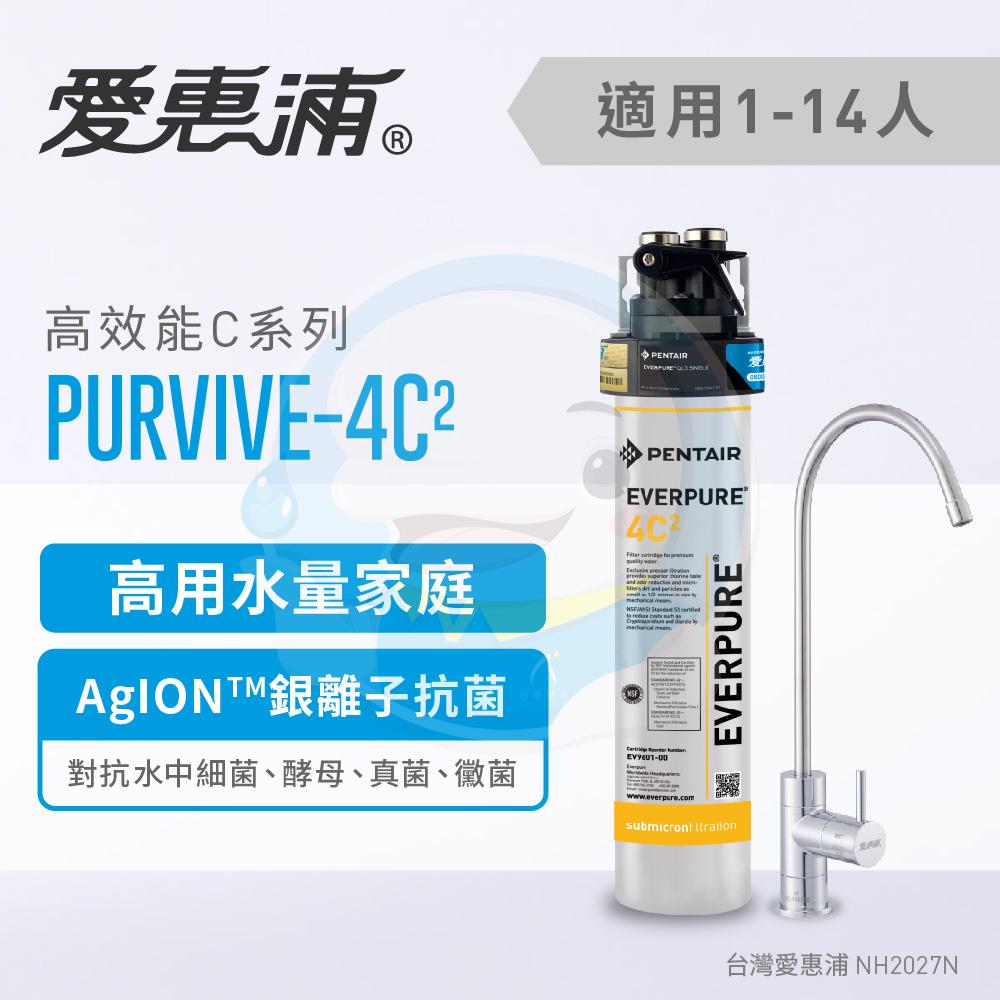 【全省免費到府安裝】Everpure愛惠浦家用高效能型淨水器PurVive-4C2