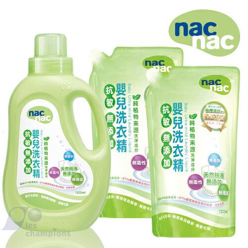 nac nac - 抗敏無添加洗衣精 1罐1200ml+2補充包1000ml 0