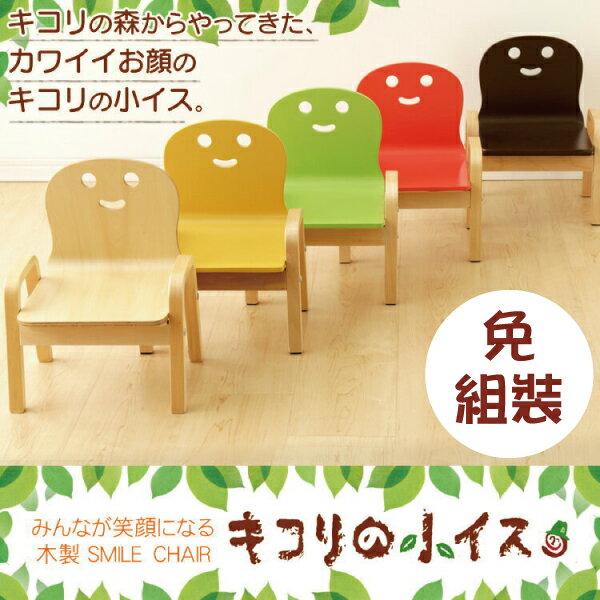 馬卡龍日系微笑兒童椅