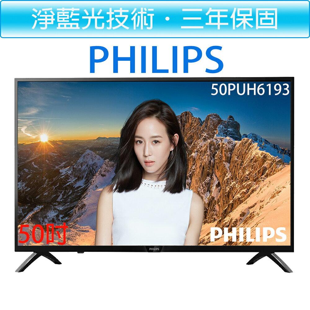 (新機上市)飛利浦 PHILIPS 50吋 4K 聯網電視 +視訊盒 50PUH6193