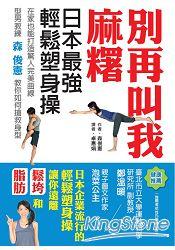 別再叫我麻糬~日本最強的輕鬆塑身操